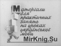 Матерiали для практичних занять на уроках української мови (6 клас)