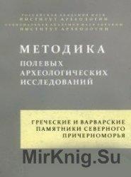 Греческие и варварские памятники Северного Причерноморья