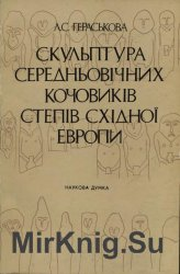 Скульптура середньовічних кочовиків степів Східної Європи