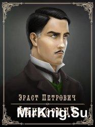 Приключения Эраста Фандорина. Сборник (18 книг)