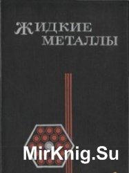 Жидкие металлы