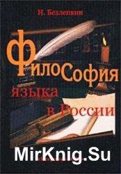 Философия языка в России: К истории русской лингвофилософии