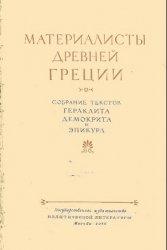 Материалисты Древней Греции. Собрание текстов Гераклита и Эпикура