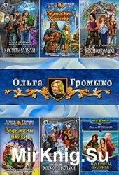 Громыко Ольга. Сборник (67 книг)