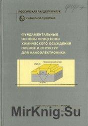 Фундаментальные основы процессов химического осаждения пленок и структур дл ...