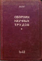 Сборник научных трудов - Ленинградский военный госпиталь