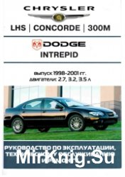 Chrysler LHS , Concorde , 300M , Dodge Intrepid выпуск 1998-2001г.