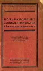 Возникновение социал-демократии в России и ее первые шаги. Юбилейный сборни ...
