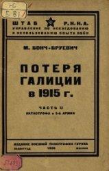 Потеря Галиции в 1915 часть II катастрофа 3-й армии.