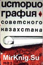 Историография Советского Казахстана