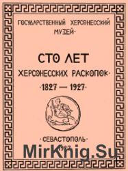 Сто лет Херсонесских раскопок (1827 – 1927). Исторический очерк с экскурсио ...
