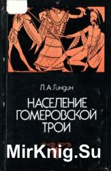 Население гомеровской Трои.