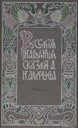 Русские народные сказки А. Н. Афанасьева: в 5 т. Т.1. Изд-е 4-ое