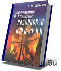 Образование и крушение Российской империи