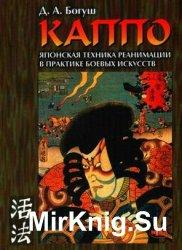 Каппо. Японская техника реанимации в боевых искусствах (3-е изд.)