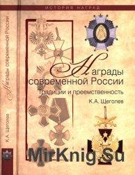 Современные награды России. Традиции и преемственность