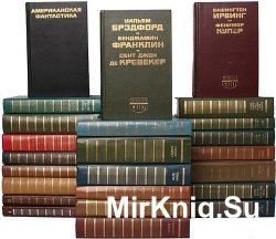 Библиотека литературы США в 23 томах