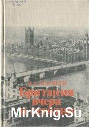 Британия вчера и сегодня