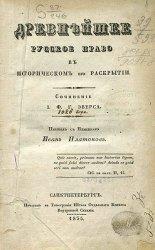 Древнейшее русское право въ историческомъ его раскрытiи