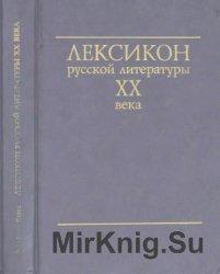 Лексикон русской литературы ХХ века