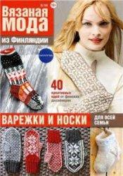 Вязаная мода из Финляндии №5 2014