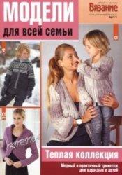 Вязание модно и просто. Спецвыпуск № 11 2011