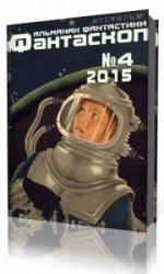 Фантаскоп №004 2015  (Аудиокнига)