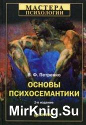 Основы психосемантики
