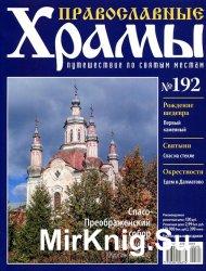 Православные храмы №192 - Спасо-Преображенский собор. Шадринск