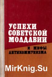 Успехи Советской Молдавии и мифы антикоммунизма
