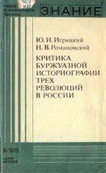 Критика буржуазной историографии трех революций в России