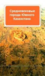 Средневековые города Южного Казахстана