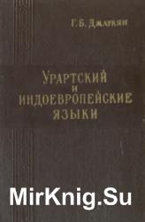 Урартский и индоевропейские языки