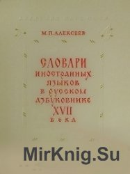 Словари иностранных языков в русском азбуковнике XVII века