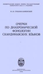 Очерки по диахронической фонологии скандинавских языков