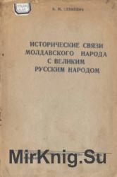 Исторические связи молдавского народа с великим русским народом
