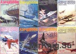 Авиация и время, 1992-1994 гг.