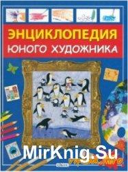 Энциклопедия юного художника