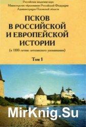 Псков в российской и европейской истории. 2 тома