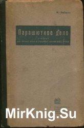 Парашютное дело. Учебник для летных школ и строевых частей ВВС РККА