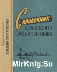 Справочник сельского электротехника