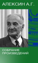 Алексин А.Г. Собрание произведений (55 книг)
