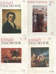 Юный художник №1-12 1980 год