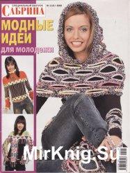 Сабрина. Спецвыпуск №2 2006