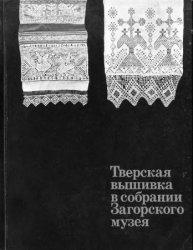 Тверская вышивка в собрании Загорского музея. Каталог