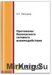 Протоколы безопасного сетевого взаимодействия (2-е изд.)