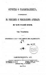 Отчеты о розысканиях, произведенных в Рижском и Ревельском архивах по части ...