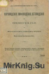Курляндские, Лифляндские, Эстляндские и Финляндские дела в Московском главн ...