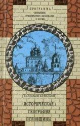 Историческая география Псковщины (население, культура, экономика)