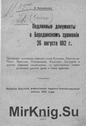 Подлинные документы о Бородинском сражении 26 августа 1812 г.